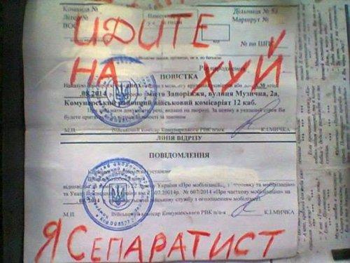 Письмо киевлянина
